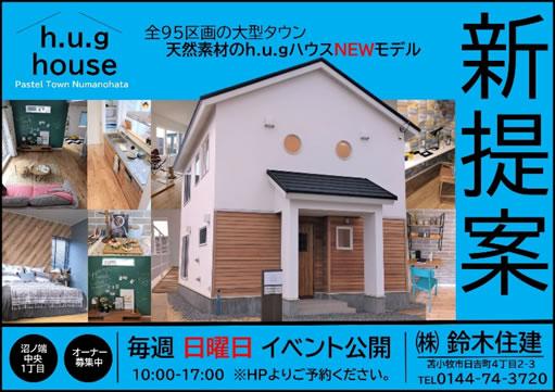 天然素材のモデルハウス公開【hug house】